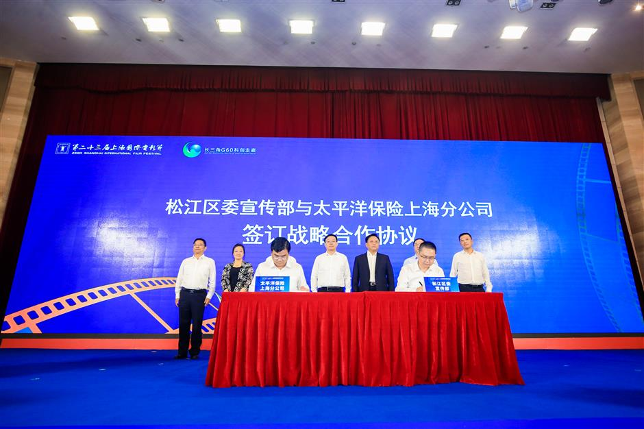 Songjiang switches on preferential polices for film and TV industries