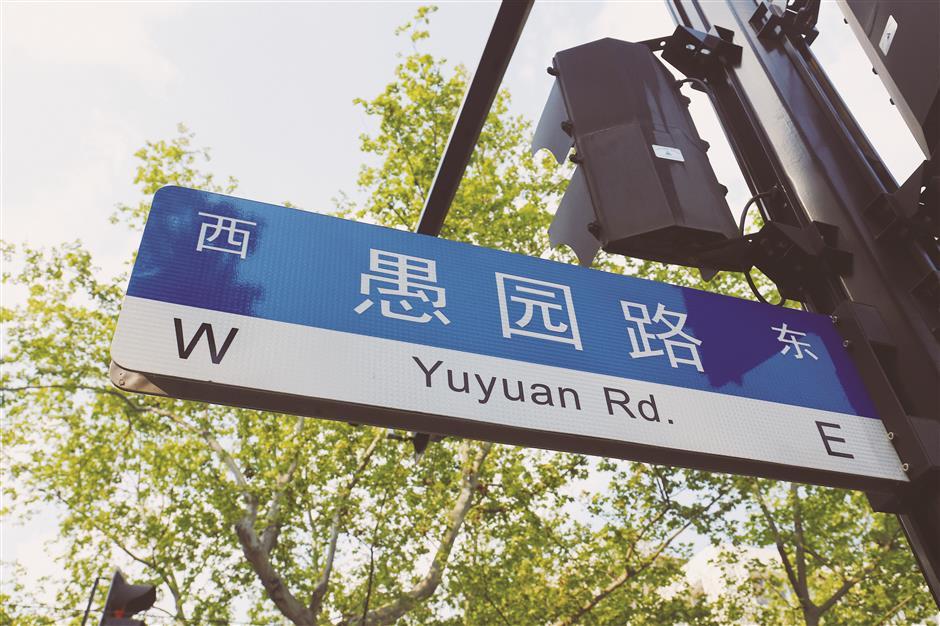 Historic Yuyuan Road finds new path toward improvement