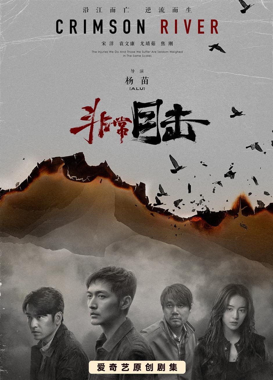 New original suspense series debuts on iQiyi