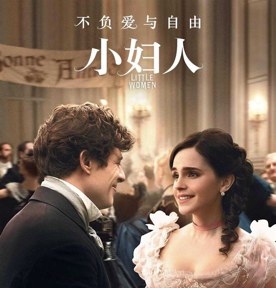Little Women to be released on Chinese Valentines Day