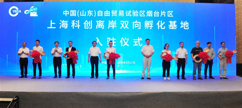 Shandong FTZ sets up incubator in Shanghai