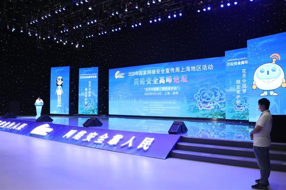 Shanghai launches its CybersecurityWeek