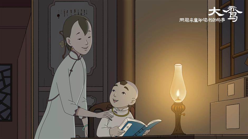 Premier Zhous childhood featured in animated film