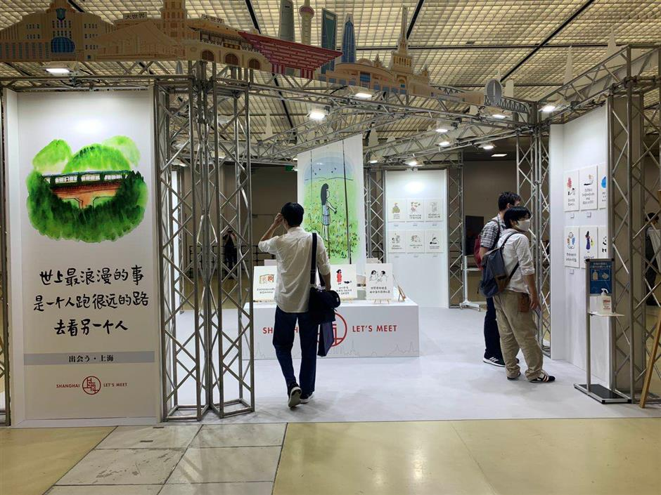 Meet Shanghai at major Japanese cartoon fair