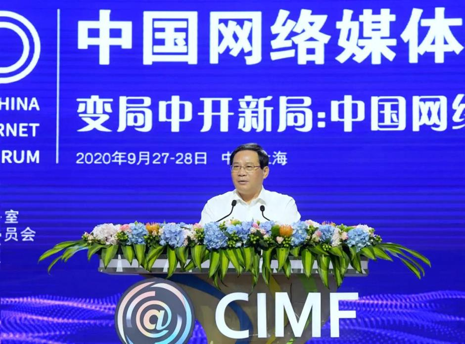 Pledge for closer ties at China Internet Media Forum