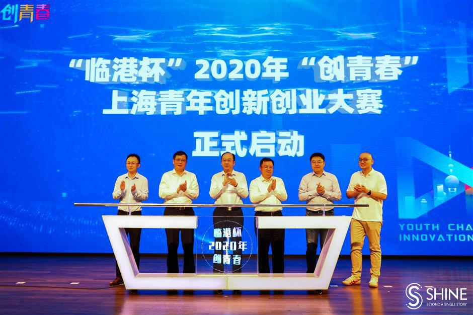 Shanghai Youth League launches competition