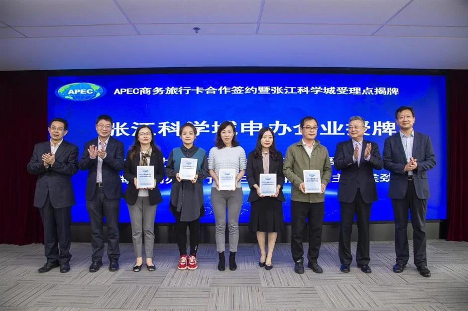 APEC travel cards available in Zhangjiang