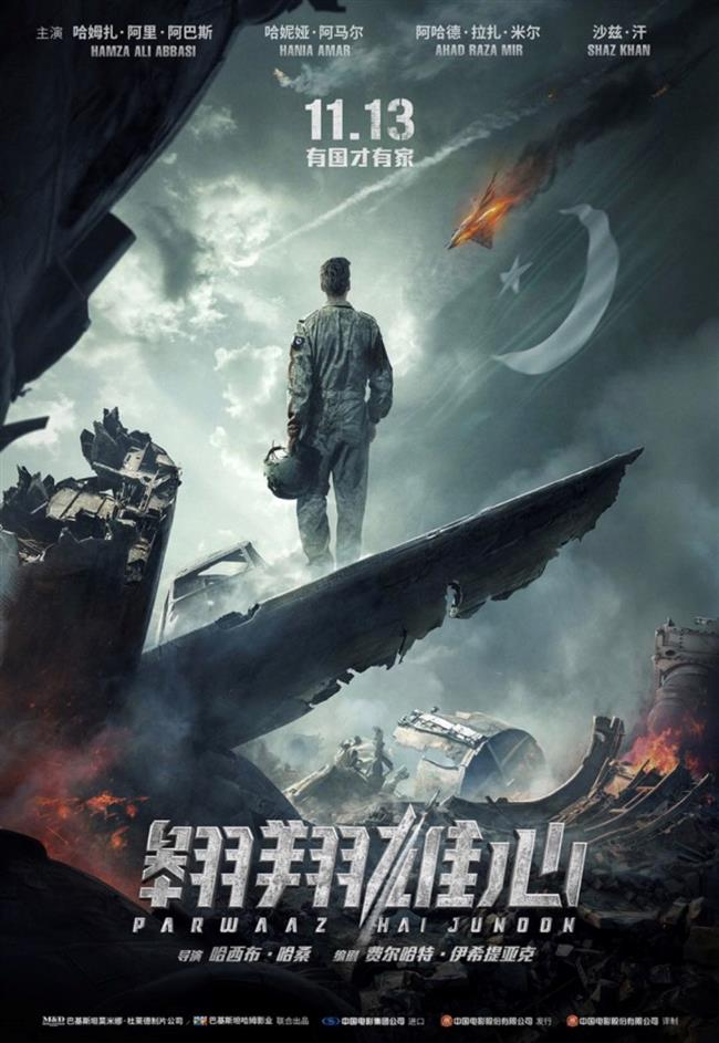 Pakistani war epic to be released in China