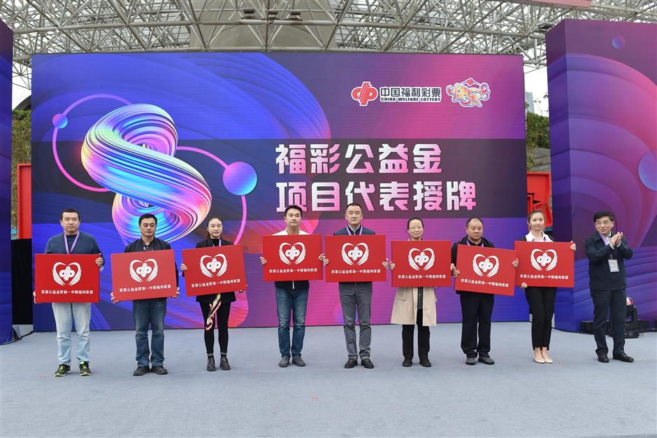 Shanghai welfare lottery raises 20 billion yuan