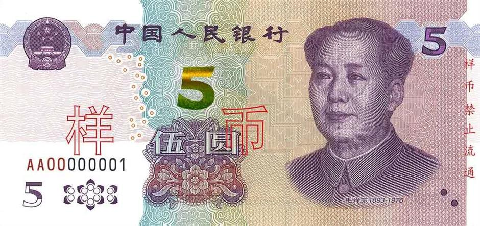 New note completes Chinas currency upgrade