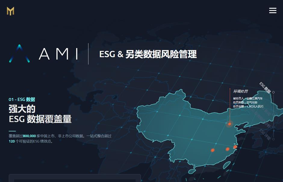 Tom Group investing in ESG platform MioTech