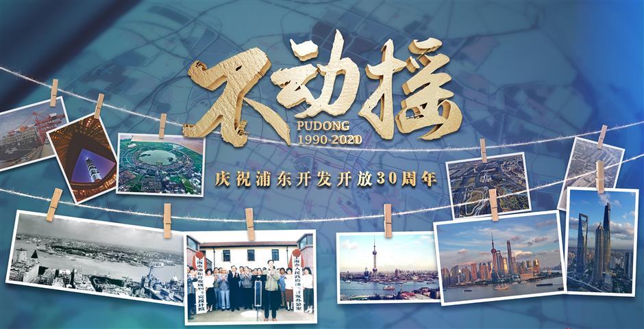 Documentary records Pudongs development