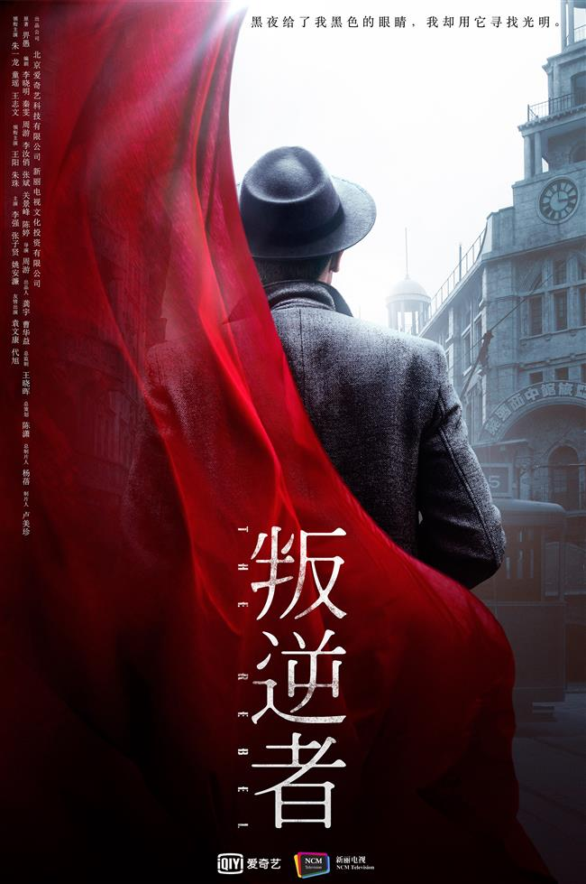 iQiyi ups the ante on streaming film productions