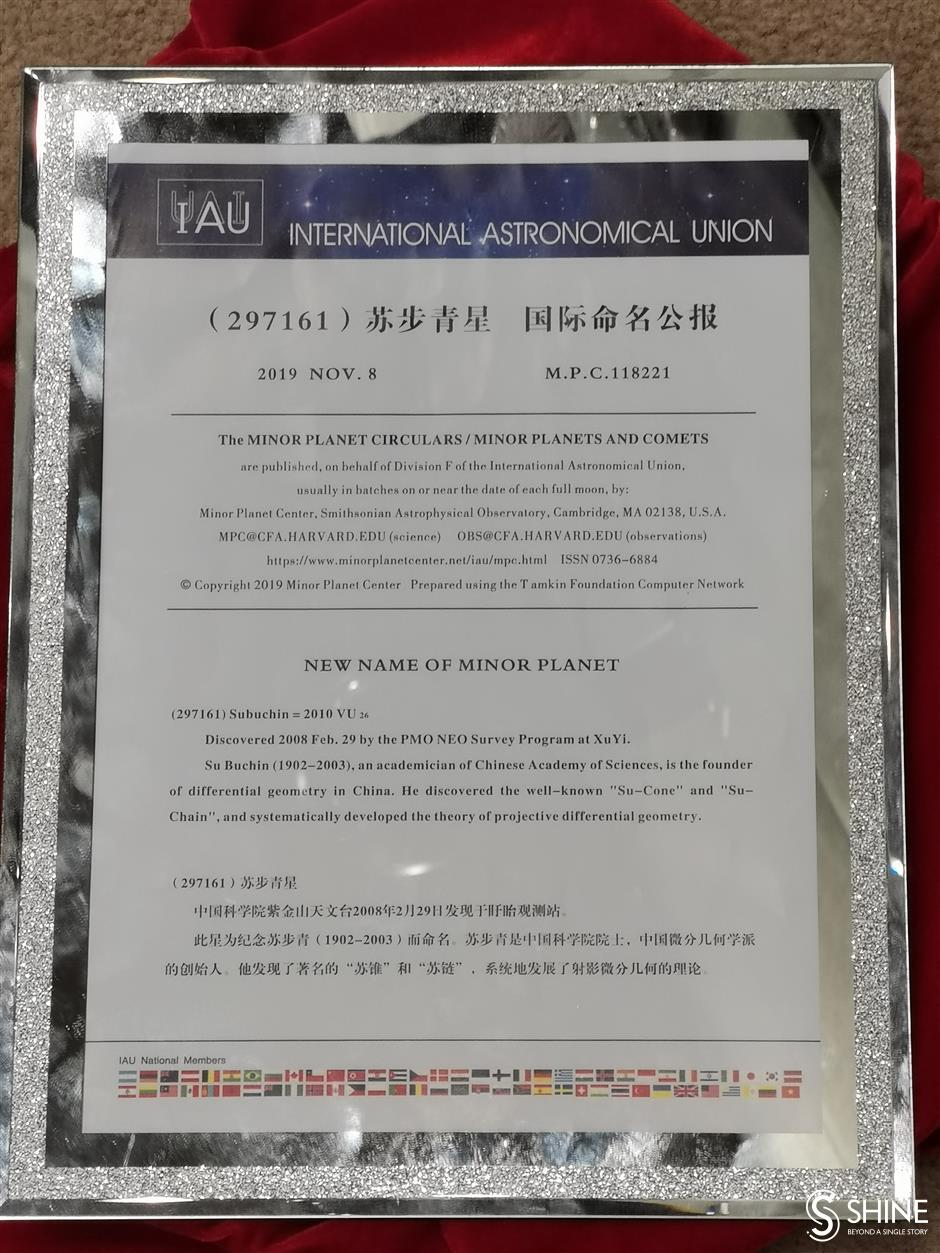Fudan University celebrates naming of asteroid after mathematician
