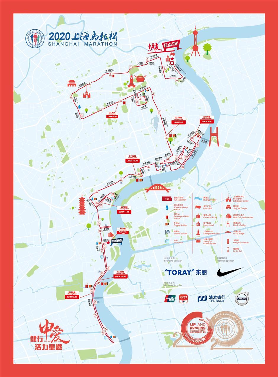 Shanghai marathon road closures announced