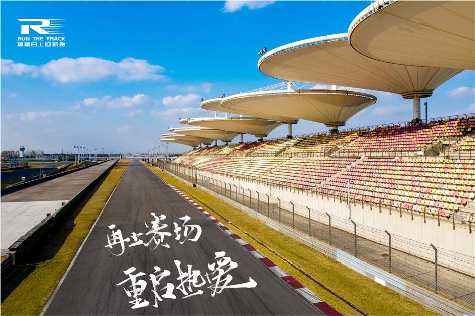 Run the Track registration to kick off at Shanghai International Circuit