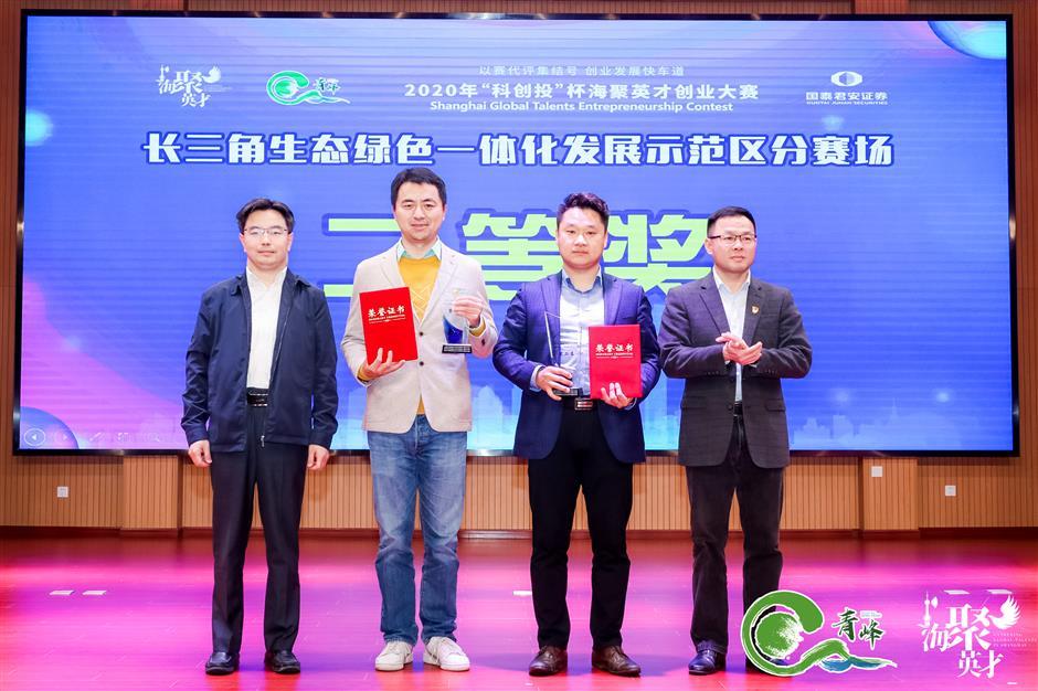 Entrepreneurship award for Qingpu company