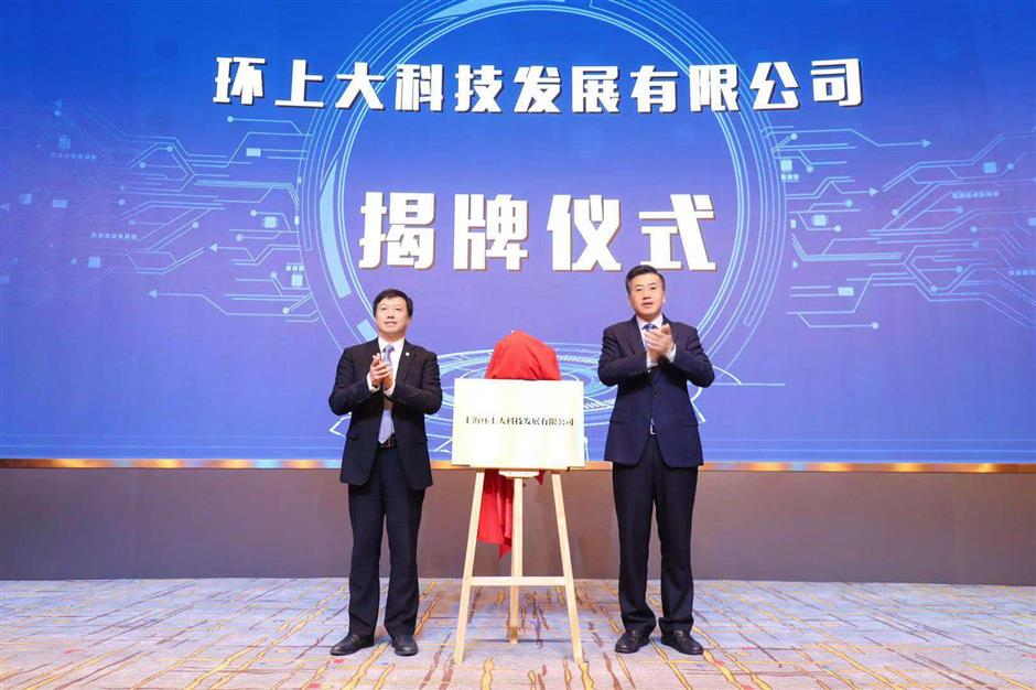 Baoshan teams with university to become front line of innovation