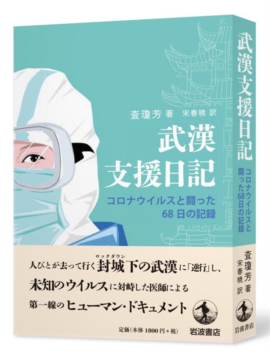 Coronavirus diary is published in Japanese