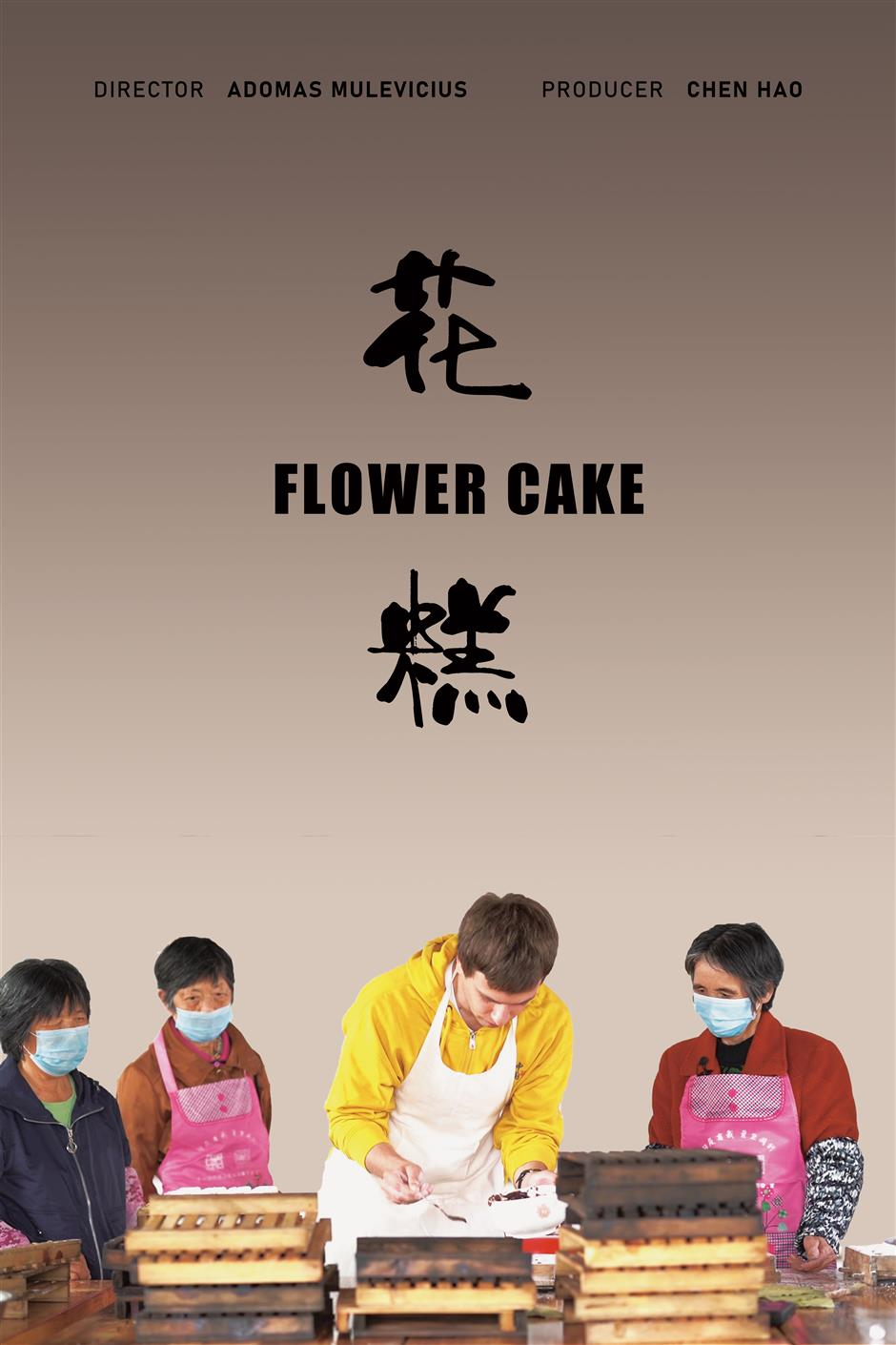 Looking China series: The flower cake that carries childhood memory