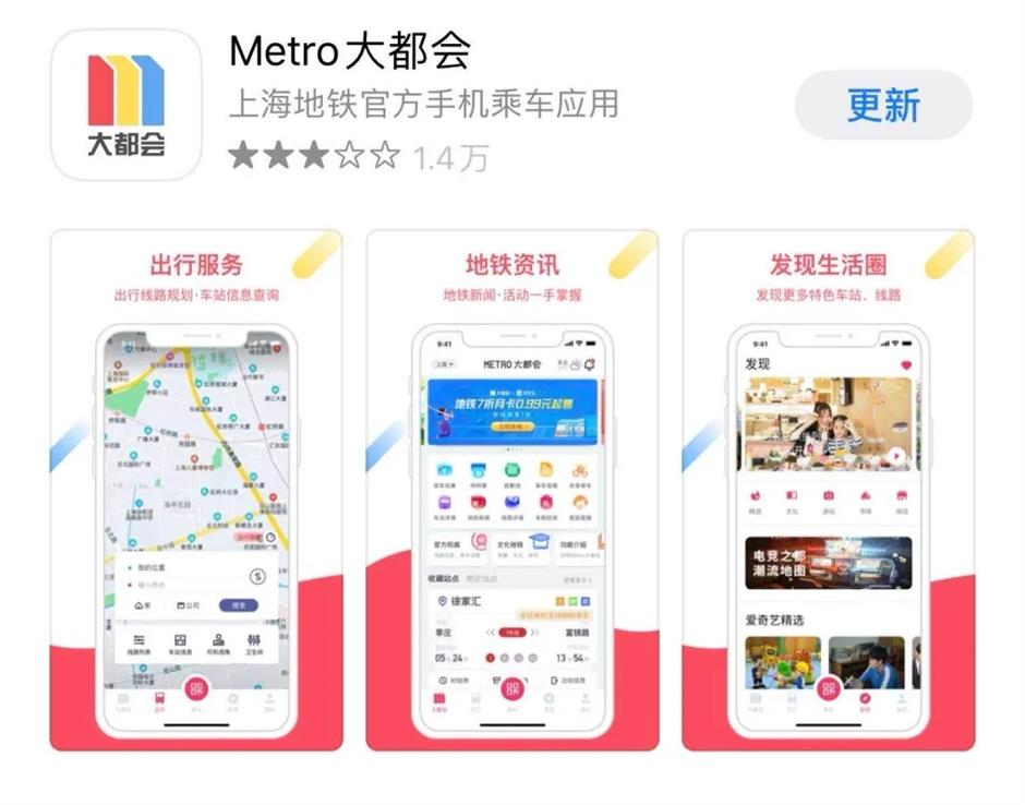 Download correct Metro app or take direct route to shops