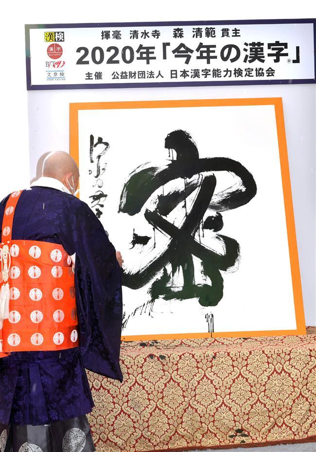 Japans 2020 symbol tips hat to anti-lockdown plan