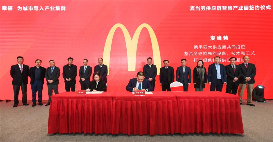 New industrial park linchpin of McDonalds expansion in Chinas heartland