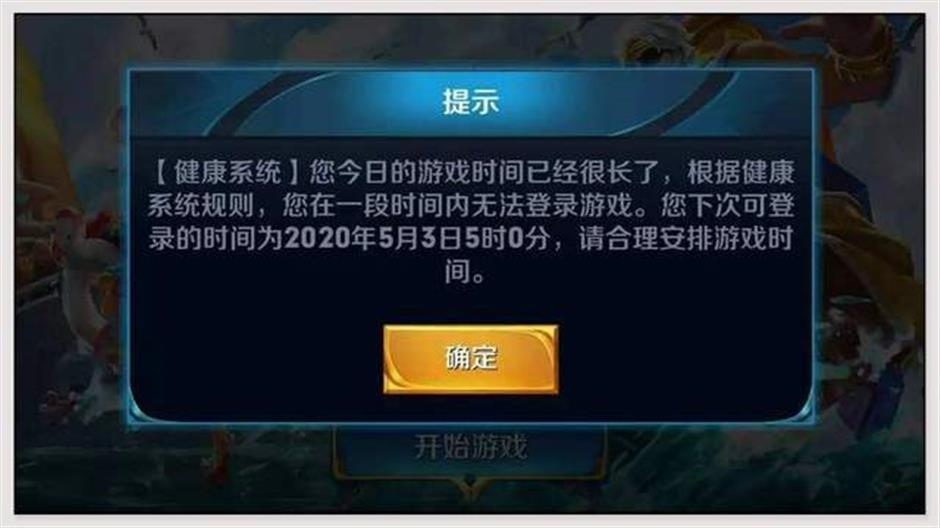 China issues new video game rating system
