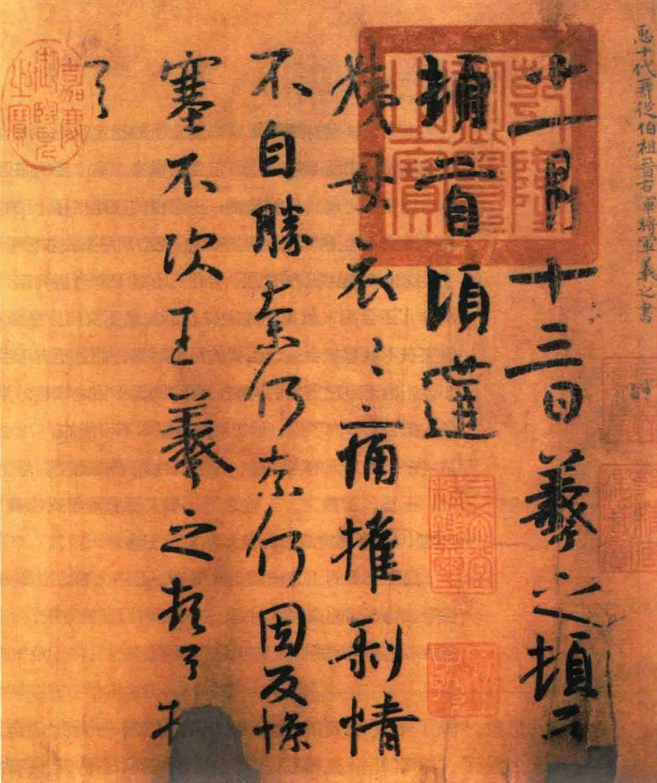 Tang empress obsessed with calligraphy