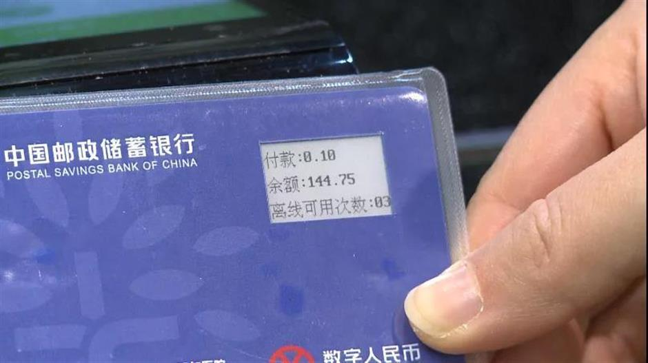 E-yuan becomes a reality at local hospital