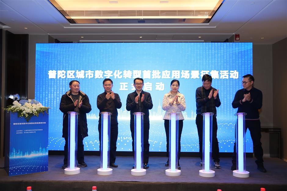 Putuo seeks digital economy applications