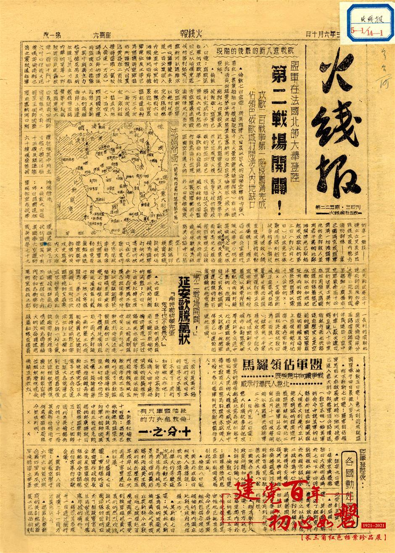 Traveling exhibition captures Chinese Communist revolution