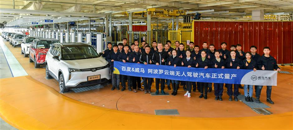WM Motor reveals latest electric vehicle