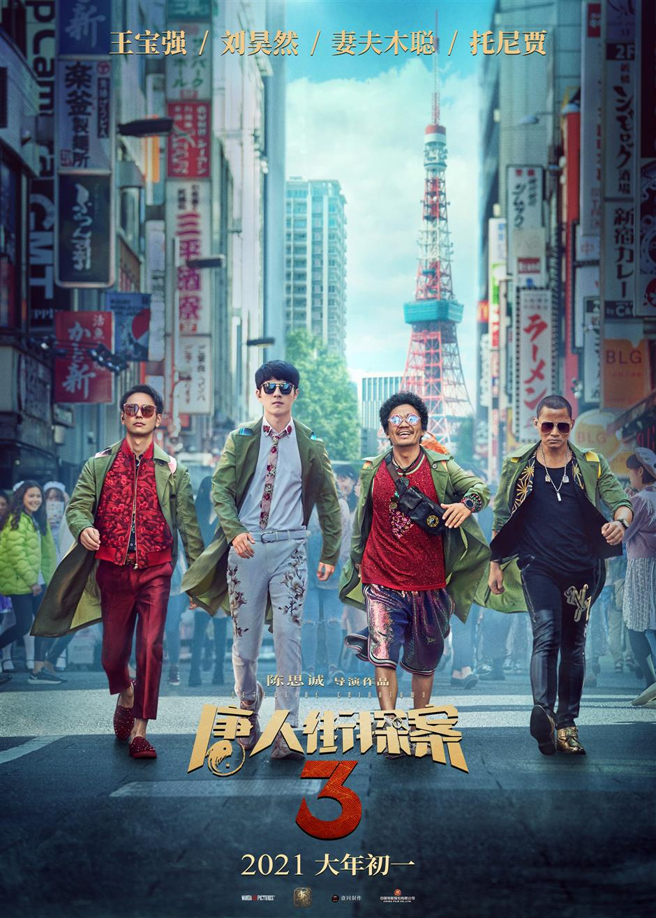 China film market a marked global triumph