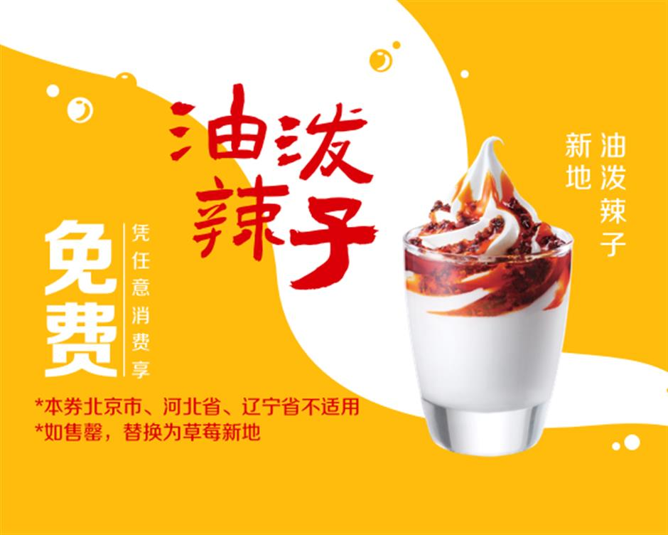 Fast food giant adds spice for its members