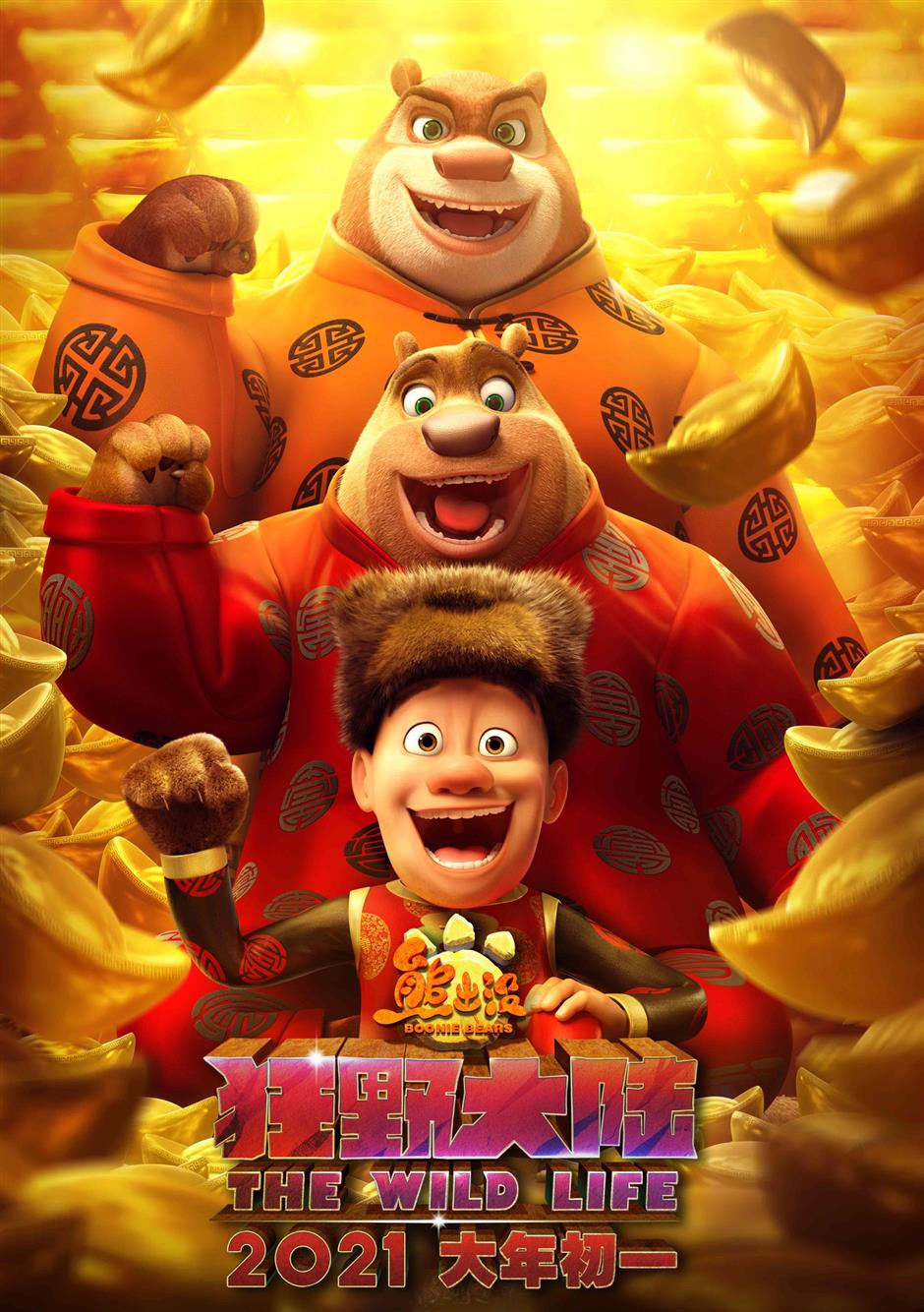 Presale movie tickets surpass US$46 million