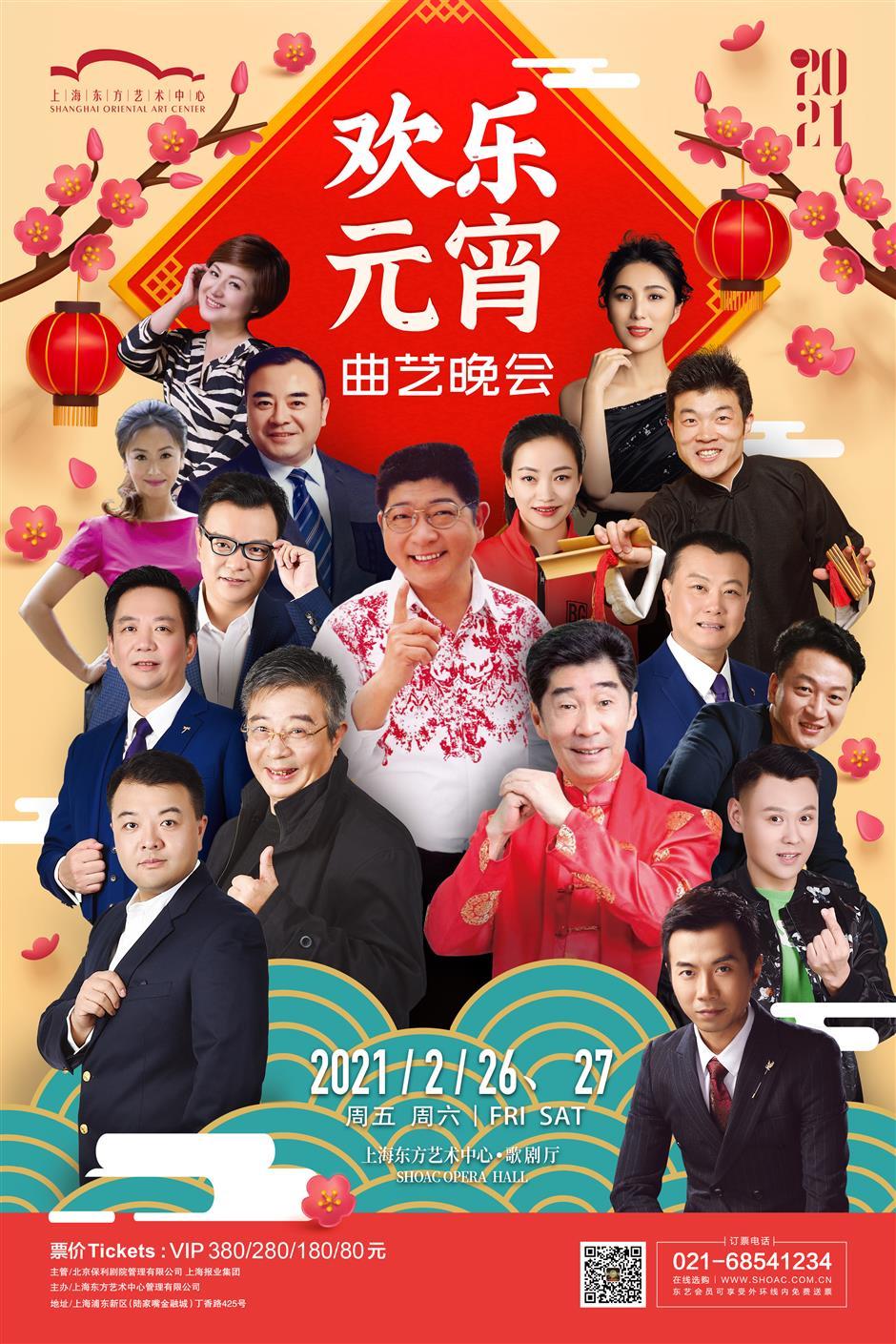 Shanghai farce shows celebrate Lantern Festival