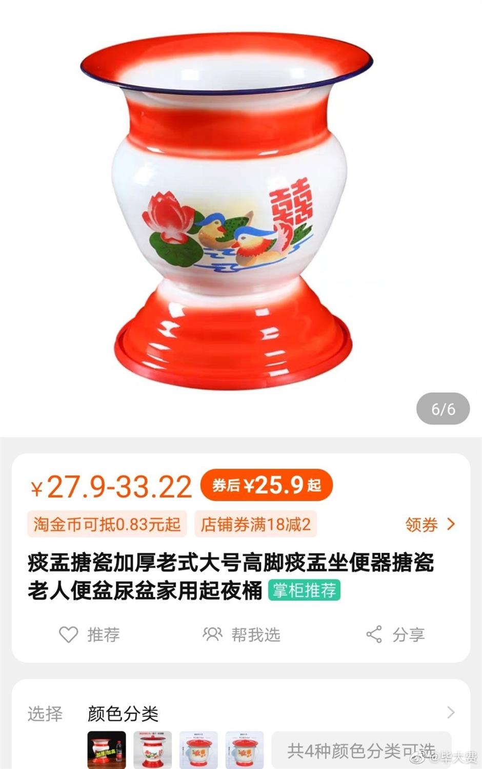 Weibo users lampoon mislabeled portable potty sold on Amazon