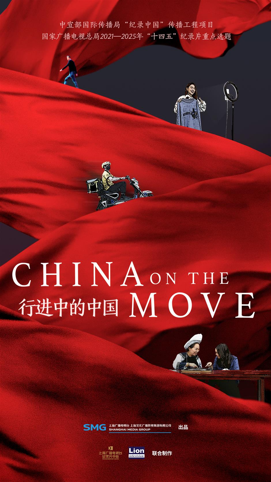 China On the Move to air on TV channels