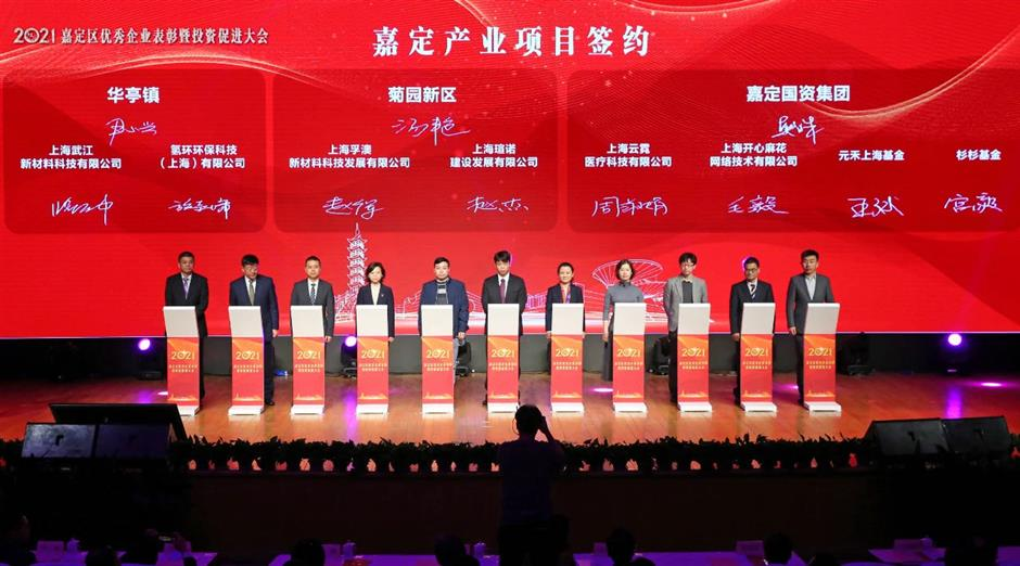 Jiadingsigns projects worth over 25b yuan
