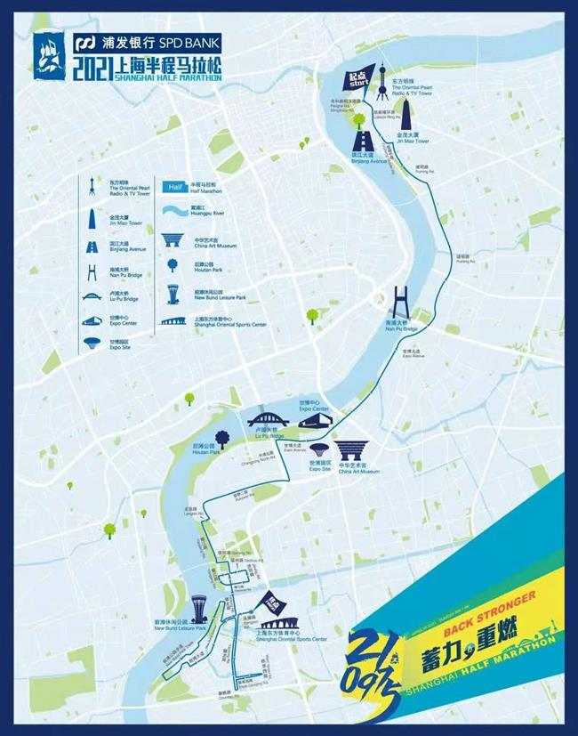 Shanghai Half Marathon is set for April 18