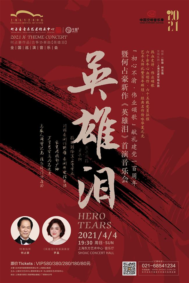 Hero of guzheng keeps a musical tradition alive
