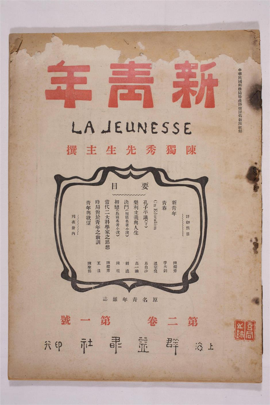 Intellectuals who helped shapemodern Chinese history resonate today