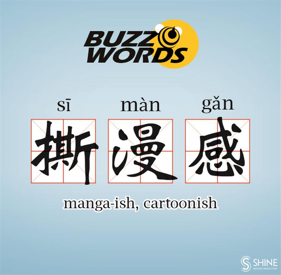 Buzzword: 撕漫感 manga-ish, cartoonish