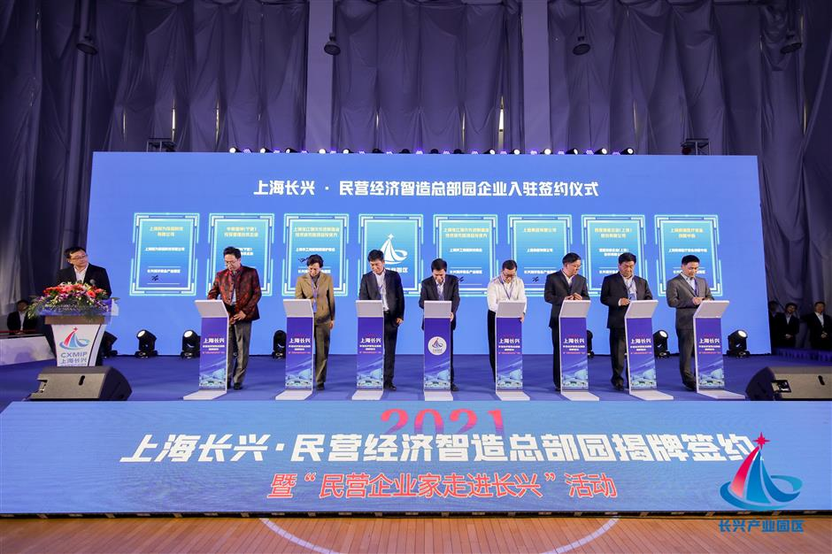 Smart headquarters park unveiled in Chongming