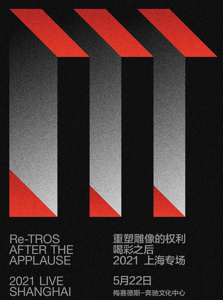 Chinese band recalls post-punk legends of yesteryear