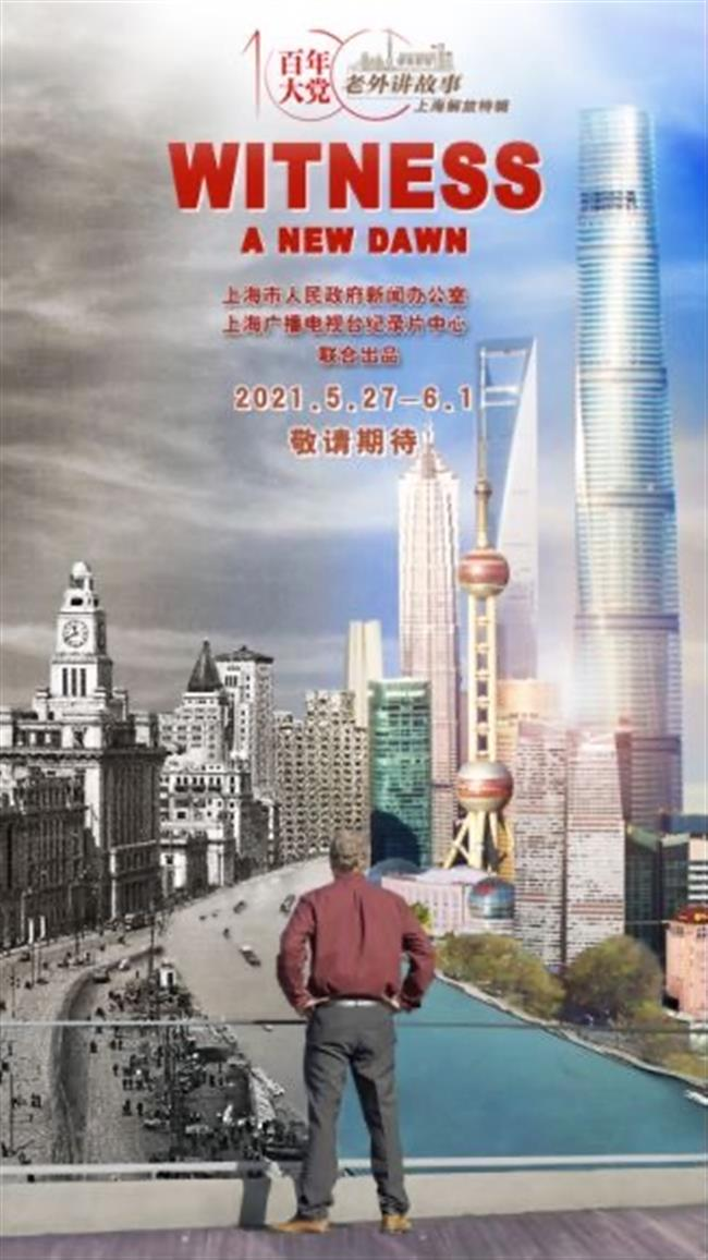 Shanghai's liberation narrated from expat perspectives