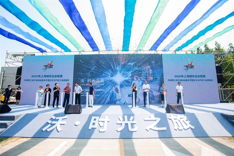 Merchant firms' family sports meet held in Jiading