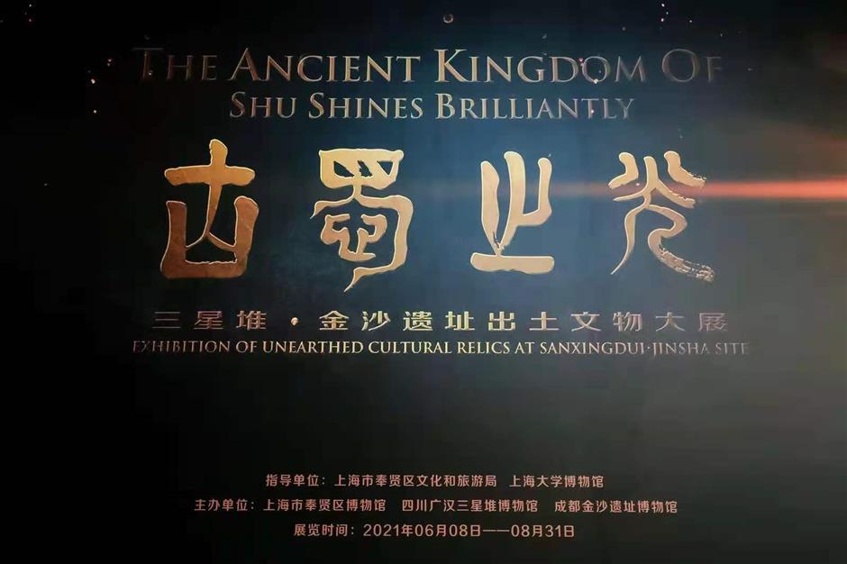 A rare glimpse into ancient Sichuan culture