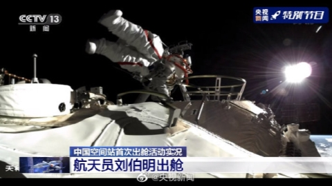 Chinese astronauts complete first extravehicular activities for space station construction